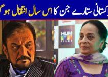 Pakistani actress Falk Naz dies