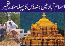 The first Hindu Temple Built in Islamabad