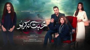 """Geo TV Drama Series """"Tied to the Door"""" Story and OST"""